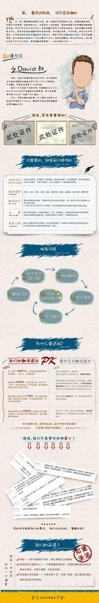 淘宝天猫翻译详情页个性动漫卡通设计素材