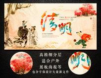 现代水彩风清明节海报