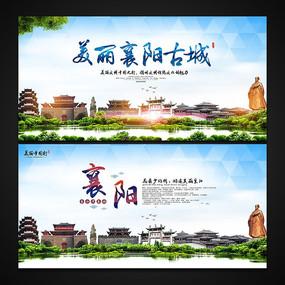 襄阳古城宣传海报设计