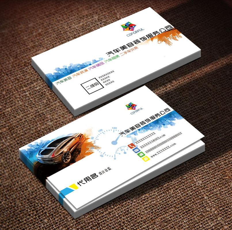 素材描述:红动网提供商业服务名片精品原创素材下载,您当前访问作品主题是绚丽汽车行业名片,编号是6025720,文件格式是PSD,建议使用Photoshop CC及以上版本打开文件,您下载的是一个压缩包文件,请解压后再使用设计软件打开,色彩模式是CMYK, 分辨率是300dpi(像素/英寸),成品尺寸是90x54毫米,素材大小 是2.