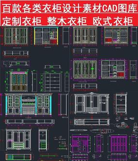 衣柜设计素材CAD图库