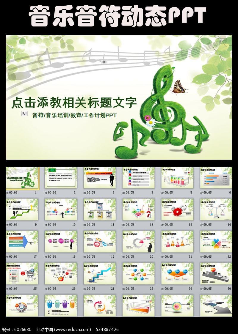 音符音乐教育课件动态ppt模板pptx素材下载