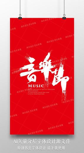 音乐书法字体设计 AI