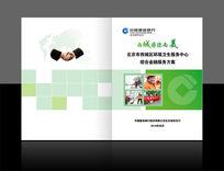 银行画册封面设计