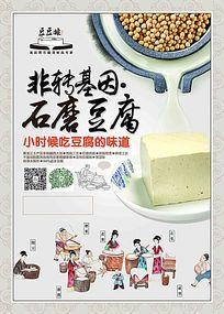 原磨豆浆海报
