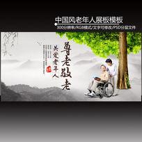 中国风大树老年人尊老敬老公益展板psd文件下载