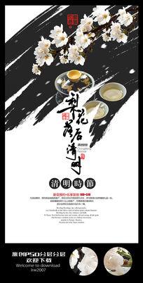 中国风水墨清明节茶文化海报设计