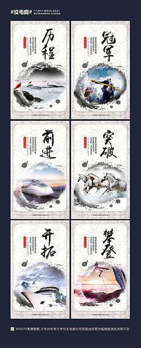 中国风整套企业文化展板设计