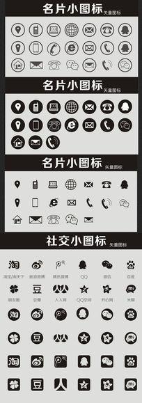 最新icon矢量图标大全 CDR