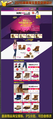 最新淘宝商城双十一鞋类学校首页设计