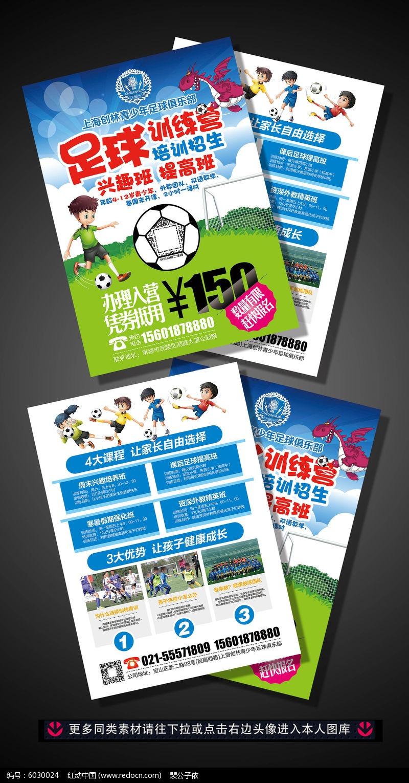 足球培训招生dm宣传单模板设计