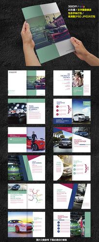 2016时尚汽车画册设计
