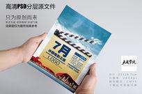 7月冰镇电影之旅天蓝打板电影活动彩页宣传单