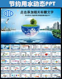 保护环境节约用水绿色环保污水处理PPT