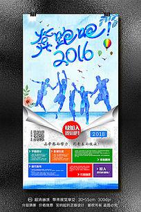 奔跑吧2016校园企业招聘海报设计