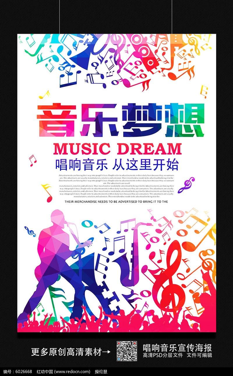 关于音乐梦想的作文6篇 - 道客巴巴
