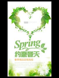 春季绿叶心形服装促销海报