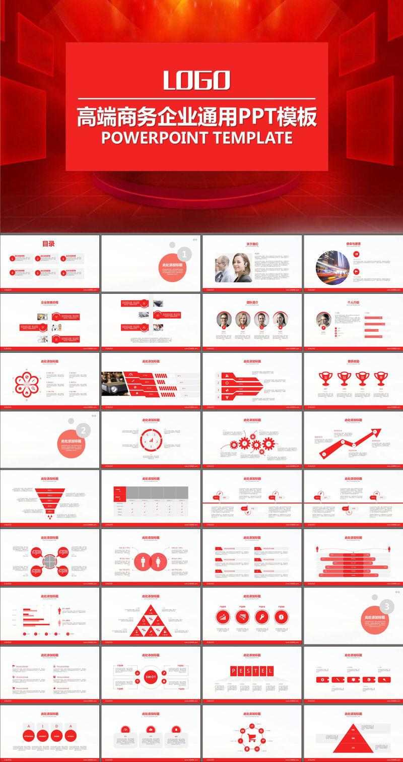 大学生创业销售汇报会议演讲ppt模板