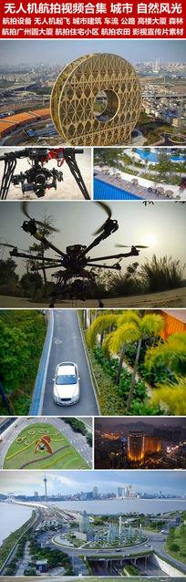 高清航拍视频合集城市建筑公路森林河流广州圆大厦车流广场十字路口