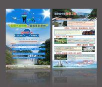 贵州贵阳旅游宣传单设计