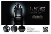 黑色高端香水海报