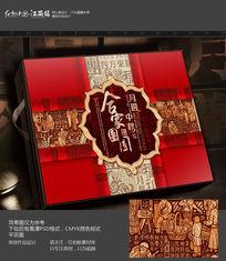 合家团圆月饼包装礼盒设计