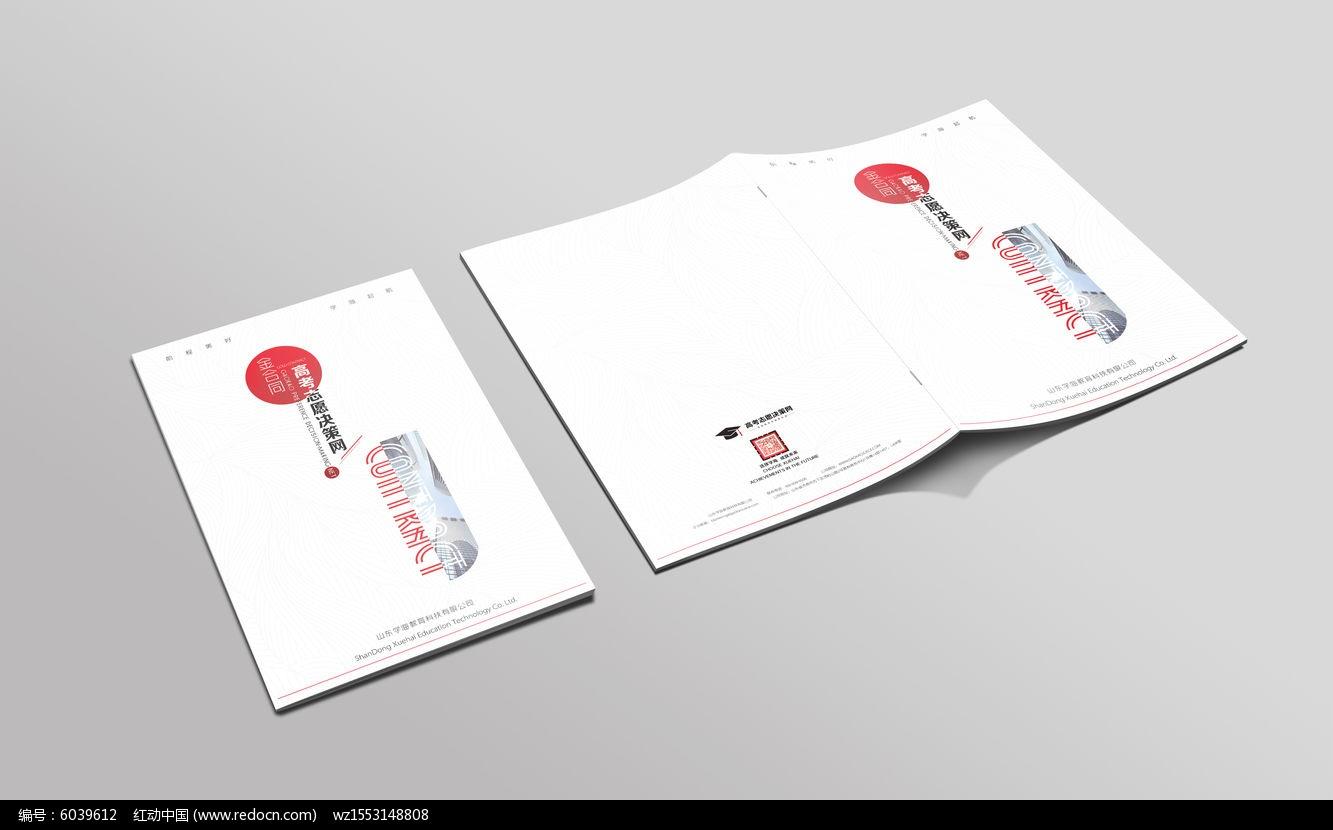 合同书封面设计图片