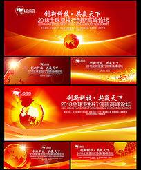 红色高档企业展板设计