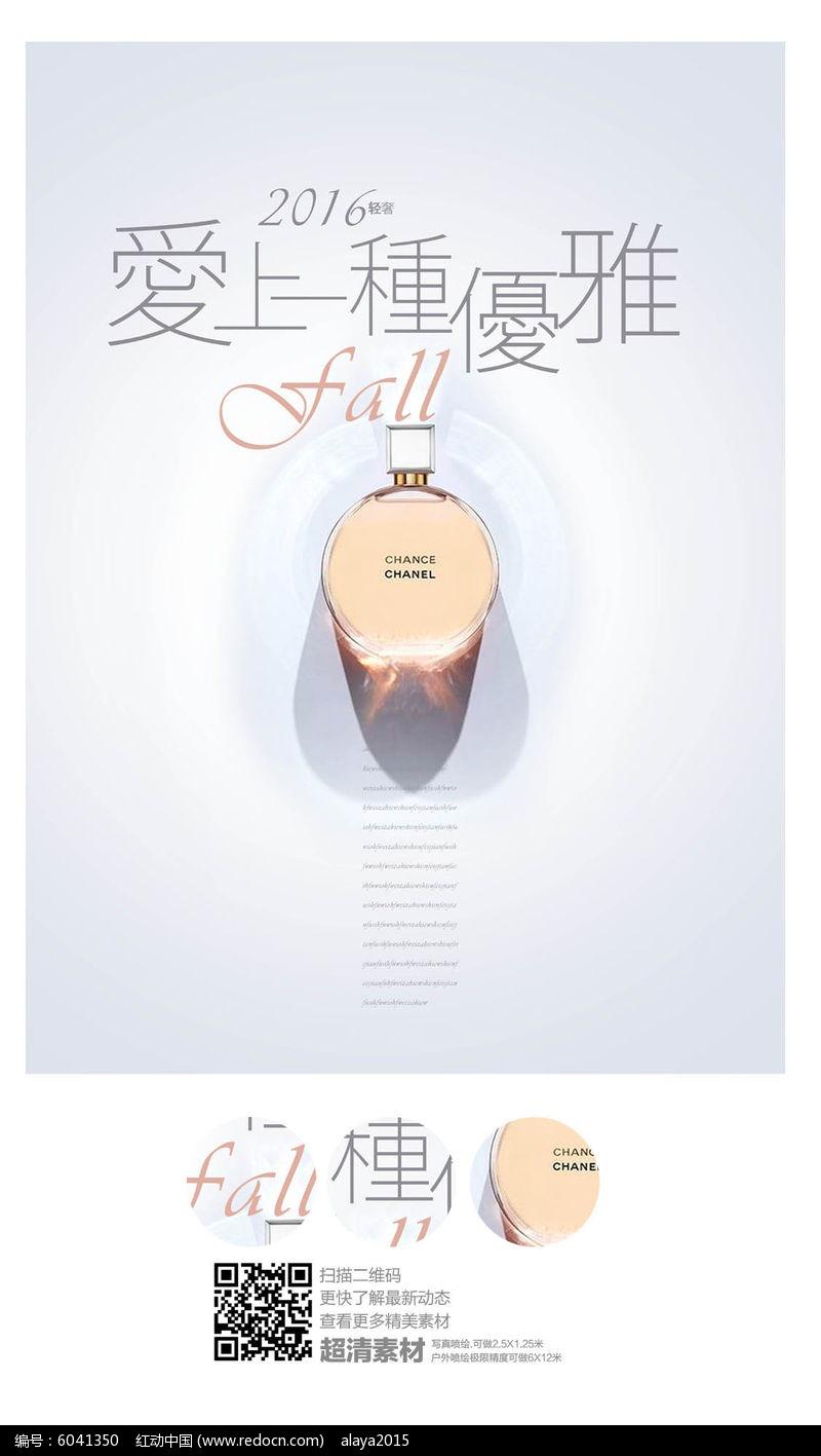 原创设计稿 海报设计/宣传单/广告牌 海报设计 简约优雅奢侈品海报图片