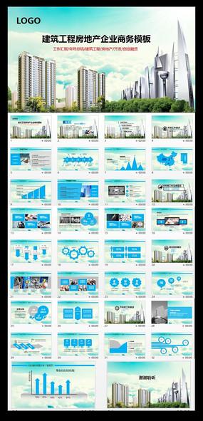 建筑工程施工项目规划企业商务PPT模板 pptx