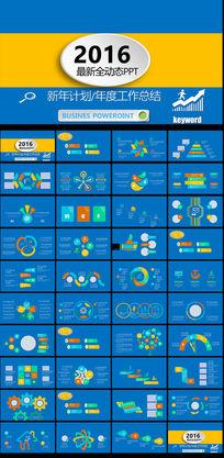 框架完整微立体新年计划工作计划PPT模板下载