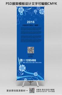 蓝色花纹X展架设计模板