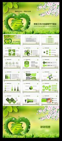 绿色春天季度工作计划总结报告通用PPT