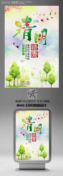 绿色环保清明节宣传海报