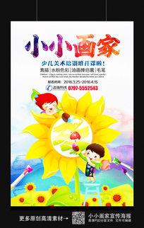 清新卡通风小小画家少儿美术培训海报设计