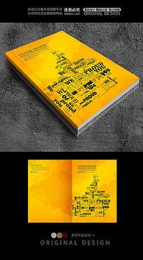 企业品牌文化商业策划营销封面