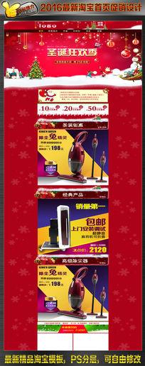 圣诞节淘宝天猫电器除尘器促销首页设计模板
