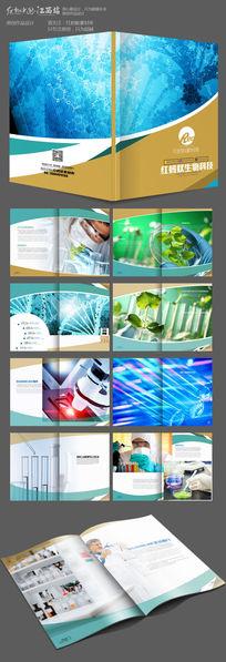 生物科技画册版式设计