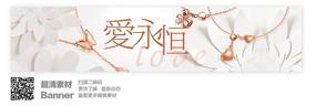 时尚唯美珠宝banner PSD