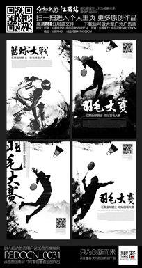 水墨创意体育比赛宣传海报设计
