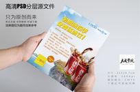 暑期冰凉夏季赠饮可乐彩页宣传单