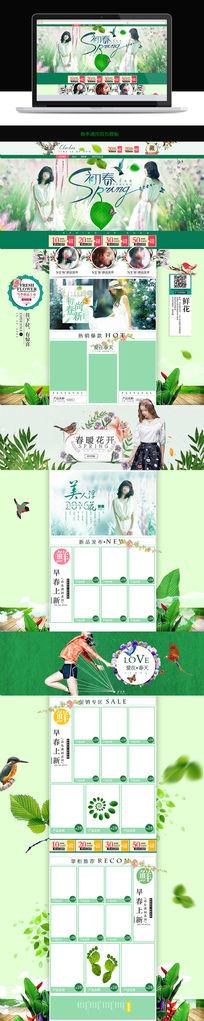 淘宝天猫春季女装美妆化妆品首页模板