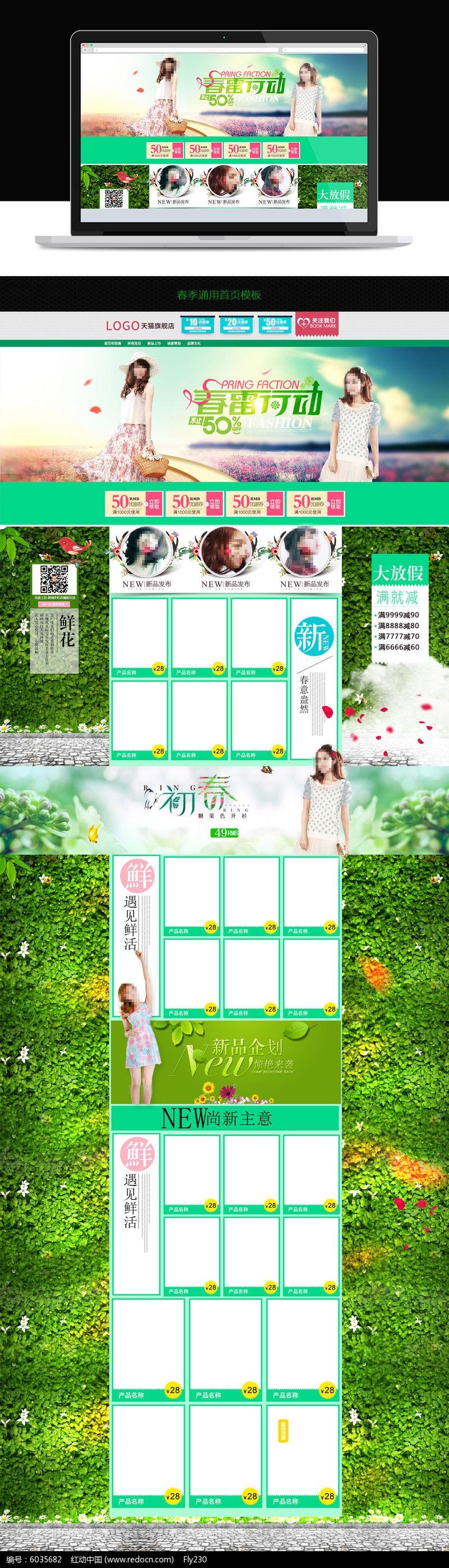 淘宝天猫春季女装美妆首页模板图片