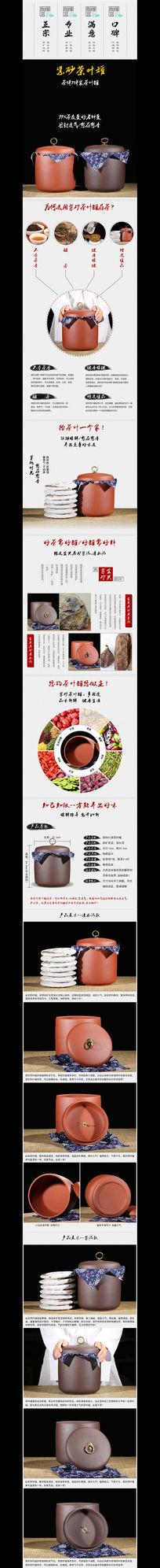 淘宝天猫紫砂茶叶罐详情页