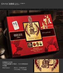 雅韵月饼包装设计