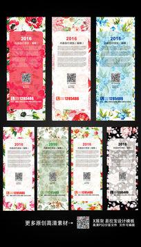 一套时尚浪漫花朵背景X展架设计模板