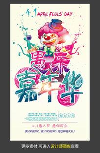 愚人节派对促销宣传海报
