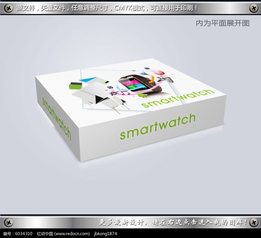 智能手表数码产品包装设计
