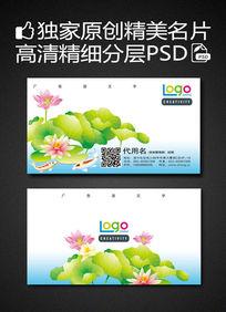 中国风荷花文化教育名片