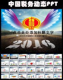 中国税务国税局2016年工作计划PPT模板